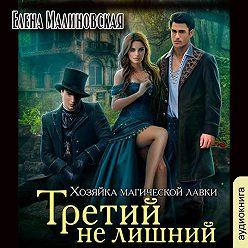 Елена Малиновская - Третий не лишний
