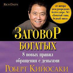 Роберт Кийосаки - Заговор богатых