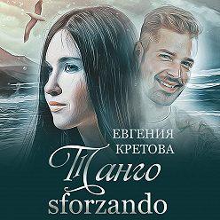 Евгения Кретова - Танго sforzando