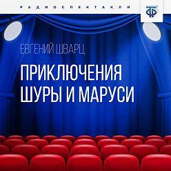 Евгений Шварц - Приключения Шуры и Маруси