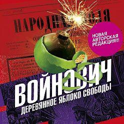 Владимир Войнович - Деревянное яблоко свободы