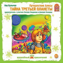Кир Булычев - Путешествие Алисы. Тайна третьей планеты (спектакль)