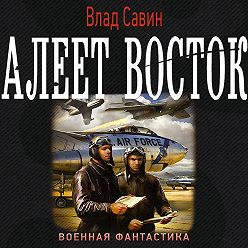Владислав Савин - Алеет восток