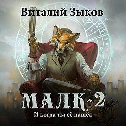 Виталий Зыков - Малк. И когда ты её нашёл