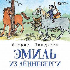 Астрид Линдгрен - Эмиль из Лённеберги