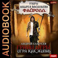Андрей Самусев - Грани игры. Игра как жизнь