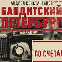 Андрей Константинов - По счетам