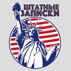 Илья Либман - Фитнесс в США. Спортивные залы