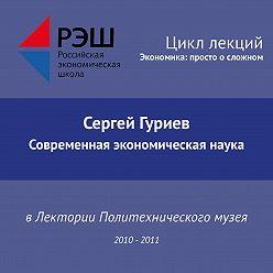 Сергей Гуриев - Лекция №14 «Современная экономическая наука. Часть 2»