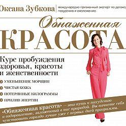 Оксана Зубкова - Обнаженная красота. Курс пробуждения здоровья, красоты и женственности
