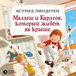 Астрид Линдгрен - Малыш и Карлсон, который живет на крыше