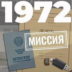 Евгений Щепетнов - 1972. Миссия