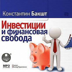 Константин Бакшт - Инвестиции и финансовая свобода