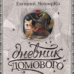 Евгений ЧеширКо - Дневник Домового