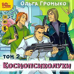Ольга Громыко - Космопсихолухи. Том 2