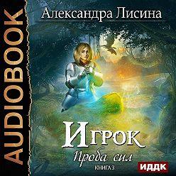 Александра Лисина - Проба сил
