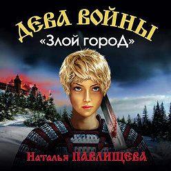 Наталья Павлищева - «Злой город»