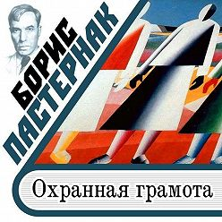 Борис Пастернак - Охранная грамота
