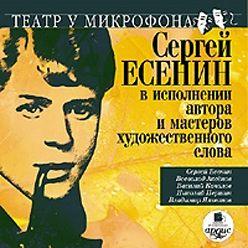 Сергей Есенин - В исполнении автора и мастеров художественного слова