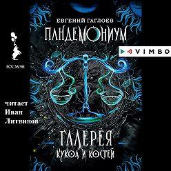Евгений Гаглоев - Пандемониум. Галерея кукол и костей