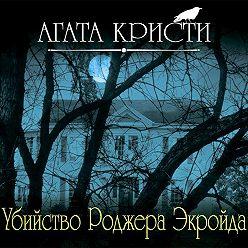 Агата Кристи - Убийство Роджера Экройда