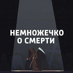 Евгений Стаховский - Антуан Франуса Прево, он же аббат Прево