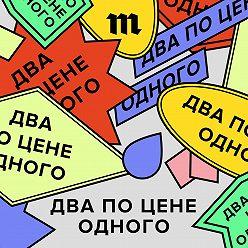 Илья Красильщик - 270 тысяч в год за троих, или как жить (а не выживать!) многодетным родителям в Москве