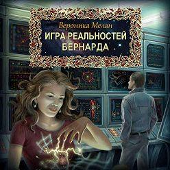 Вероника Мелан - Бернарда