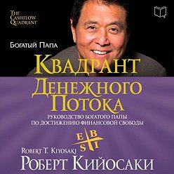 Роберт Кийосаки - Квадрант денежного потока