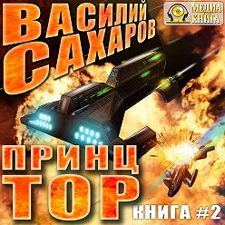 Василий Сахаров - Принц Тор