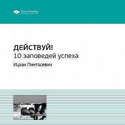 Smart Reading - Ицхак Пинтосевич: Действуй. 10 заповедей успеха. Саммари