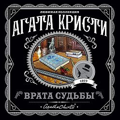 Агата Кристи - Врата судьбы