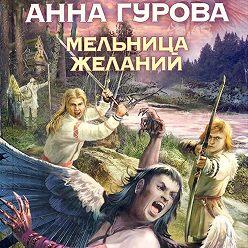 Анна Гурова - Мельница желаний
