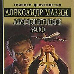 Александр Мазин - Абсолютное зло