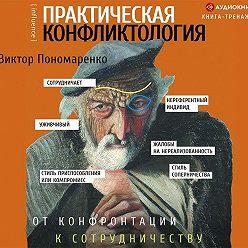 Виктор Пономаренко - Практическая конфликтология: от конфронтации к сотрудничеству
