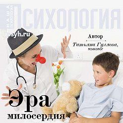Татьяна Гуляева - Эра милосердия