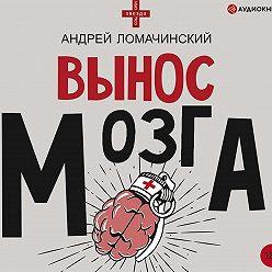 Андрей Ломачинский - Вынос мозга. Рассказы судмедэксперта (сборник)