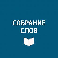 Творческий коллектив программы «Собрание слов» - Большое интервью Георгия Франгуляна