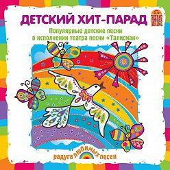 Коллектив авторов - Детский хит-парад. Песни и караоке