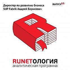 Максим Спиридонов - Директор по развитию бизнеса SUP Fabrik Андрей Борисевич