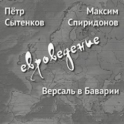 Максим Спиридонов - Версаль вБаварии