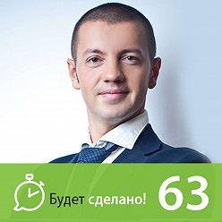 Никита Маклахов - Павел Кочкин: Как пробудить в себе силу?