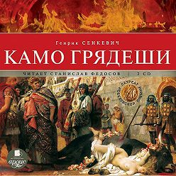Генрик Сенкевич - Камо грядеши