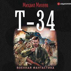 Михаил Михеев - Т-34