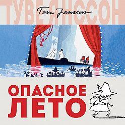 Туве Янссон - Опасное лето