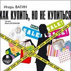 Игорь Вагин - Как купить, но не купиться