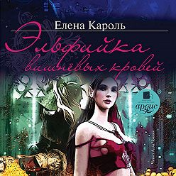 Елена Кароль - Эльфийка вишнёвых кровей