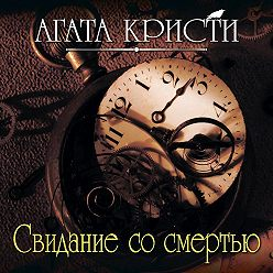Агата Кристи - Свидание со смертью