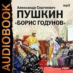 Александр Пушкин - Борис Годунов. Аудиоспектакль