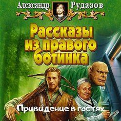 Александр Рудазов - Привидение в гостях